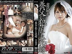 Akiho Yoshizawa in Bride Screwed by her Father in Law part 1.2