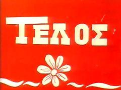 Kane me diki sou-Greek Vintage XXX (F.Movie)DLM