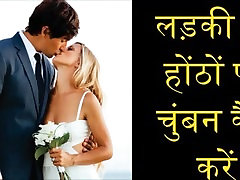 ऐसा करने के लिए कैसे होंठ के लिए होंठ चुंबन हिंदी HD वीडियो -1 फ्रेंच चुंबन तकनीक