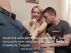 massaged my russian wife, cuckold husband