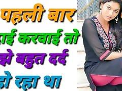 Pahle Bar Chudaie Me Bahut Dard Hota Hai Hindi Sexy Story