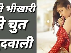 Main Bhikhari Se Chut Chudwali Hindi Audio Sexy Story Video